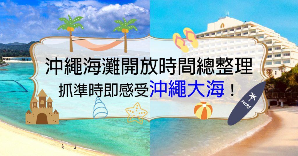 [2022年]沖繩海灘開放時間一覽表|想到沖繩玩水多快筆記!