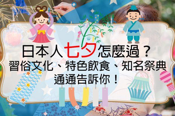 什麼?日本七夕不是情人節!習俗文化、食物、怎麼過通通告訴你!