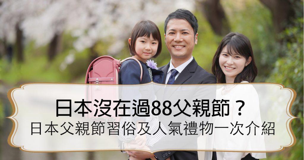 日本不過88父親節?日本父親節的習俗文化一次報給你!