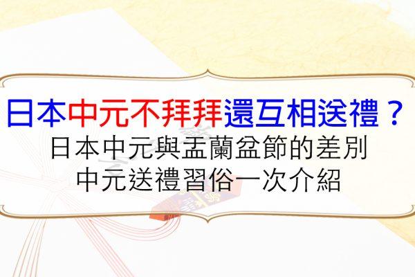 日本中元節不拜拜還互相送禮?窺探日本中元習俗