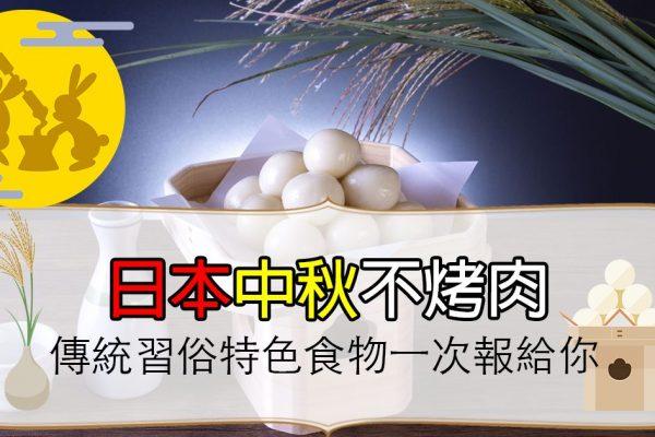 日本人怎麼過中秋?由來、傳統食物、習俗活動一次報給你!